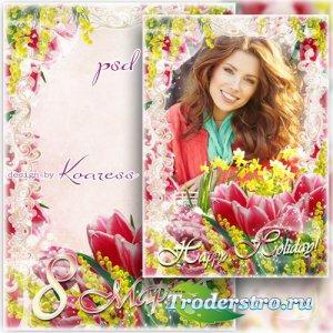 Праздничная женская фоторамка-открытка к 8 Марта - Нежных тюльпанов букет с ...