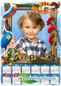 Календарь с рамкой для фото на 2016 год к 23 февраля - Для всех девчонок ты ...