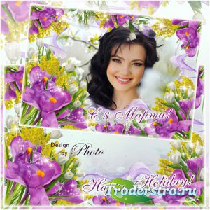 Праздничная фоторамка к 8 Марта - Весенние цветы