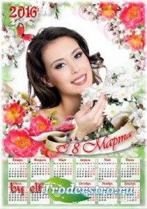 Календарь на 2016 год с рамкой для фото к 8 Марта - Самый нежный праздник