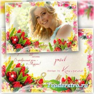 Праздничная женская фоторамка-открытка к 8 Марта - Для самой яркой и прекра ...