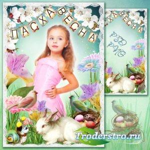Пасхальная рамка для фото - Весна несёт нам солнечную Пасху!