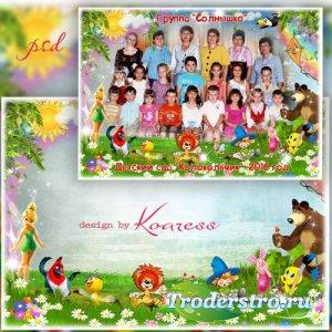 Рамка для фото группы - Детский сад любимый наш