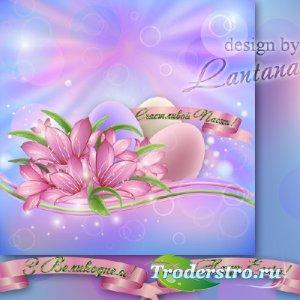 PSD исходник - День светлой Пасхи наступил