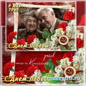 Фоторамка к Дню Победы - Начало мая, красные гвоздики