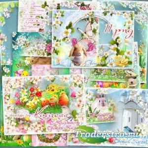 Поздравительные открытки с фоторамками в png - Со светлым праздником Пасхи