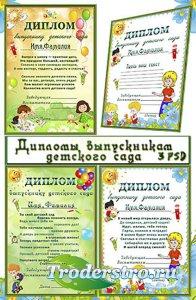 Дипломы выпускникам детского сада
