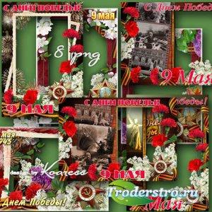 Праздничные рамки для фото-открытки  в png к 9 Мая - Великая Победа