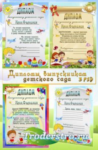 Дипломы выпускникам детского сада (часть 2)