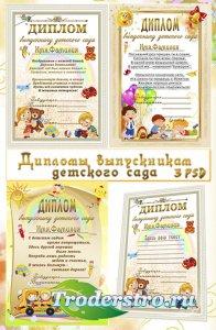 Дипломы выпускникам детского сада (часть 3)