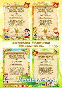 Дипломы для младших школьников #1
