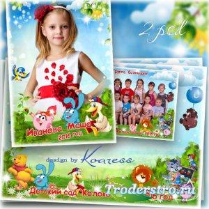 Фоторамки для фото группы и детских портретов - Стали мы на год взрослее