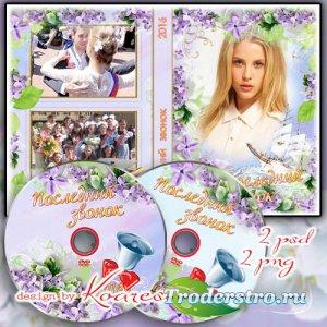 Обложка и задувка для DVD диска с фоторамками для выпускников - Со школой г ...