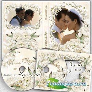Набор для свадьбы - обложка, задувка для dvd диска со свадебным видео и фот ...
