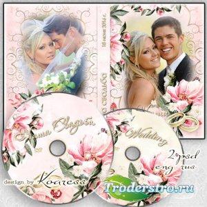 Свадебная обложка и задувка для DVD диска - Пусть будет жизнь полна любовью