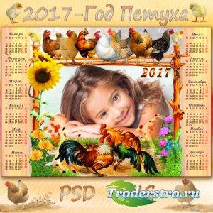 Календарь на 2017 год с рамкой для фото - Осенний турнир