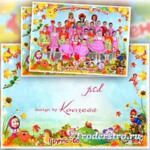Рамка для фотошопа - Осенний утренник в детском саду