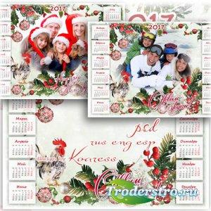 Календарь на 2017 год с рамкой для семейных фото - Год Петуха