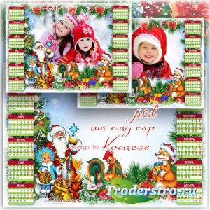 Календарь-рамка для фото на 2017 год - Подарки новогодние приносит Дед Моро ...