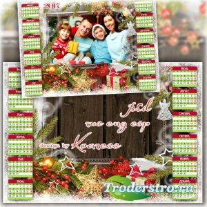 Календарь-рамка для фото на 2017 год - Семейные праздники