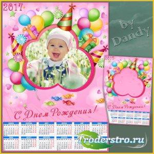 Календарь на 2017 год - День рождения