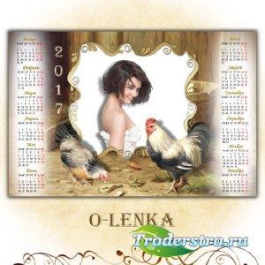 Календарь рамка - Желаем всем клевать зерно, со счастьем было чтоб оно