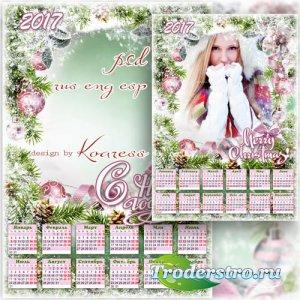 Зимний календарь на 2017 год с рамкой для фото - Нежный, снежный Новый Год