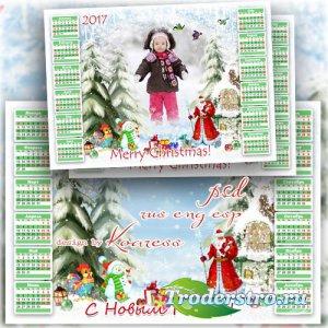 Детский календарь на 2017 год с рамкой для фото - Шел по лесу Дед Мороз