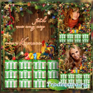 Зимний календарь на 2017 год с фоторамкой - Новогодний яркий праздник снова ...