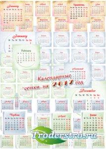 Календарные сетки на 2017 год с разными фонами (часть 1)