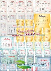 Календарные сетки на 2017 год с разными фонами (часть 2)