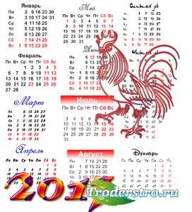 Календарные сетки на 2017 год - Год петушка
