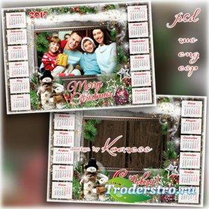 Календарь-рамка на 2017 год - Семейный теплый праздник