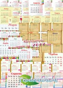 Календарные сетки на 2017 год с разными фонами (часть 3)