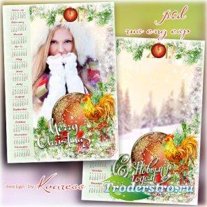 Праздничный календарь на 2017 год с рамкой для фото - Скоро полночь новогод ...