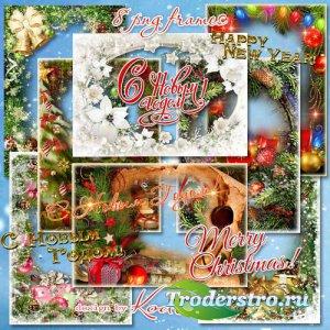 Новогодние поздравительны png открытки с фоторамками - Пусть будет этот год ...