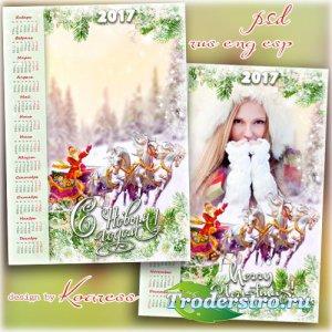 Новогодний календарь на 2017 год с рамкой для фото - Мчит по лесу Дед Мороз