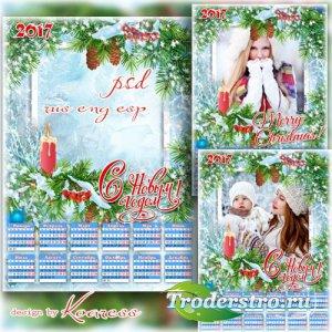 Календарь-фоторамка на 2017 год - Снег лежит на ветках ели
