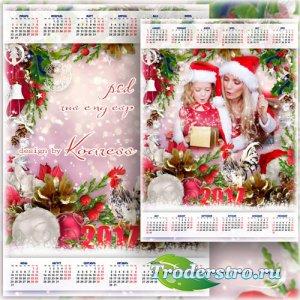 Праздничный календарь на 2017 год с рамкой для фотошопа - Новогодний Петушо ...