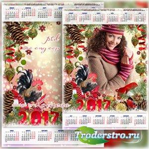 Праздничный календарь на 2017 год с рамкой для фотошопа - Чудесный, светлый ...