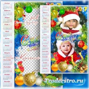 Новогодний календарь на 2017 год с рамкой для фотошопа - Пусть полной чашей ...