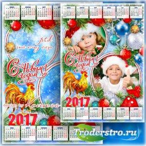 Праздничный календарь на 2017 год с рамкой для фотошопа - Здравствуй, празд ...