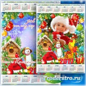 Детский календарь на 2017 год с рамкой для фото - Пусть веселый Петушок сме ...