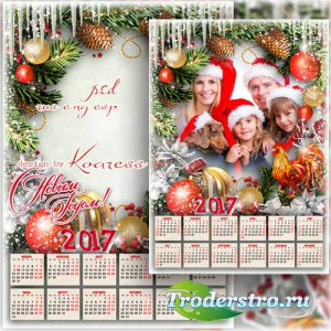 Праздничный календарь на 2017 год с рамкой для фотошопа - Новый Год спешит  ...