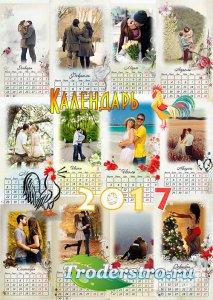 Перекидной календарь на 2017 год с вырезами для фотографий