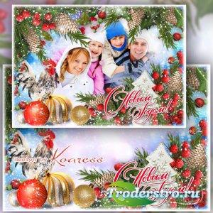 Новогодняя праздничная открытка с фоторамкой - С Новым Годом поздравляем вс ...
