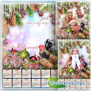Праздничный календарь на 2017 год с рамкой для фотошопа - Пусть грядущий Но ...