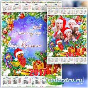 Новогодний календарь на 2017 год с рамкой для фото - Идет с подарками Петух