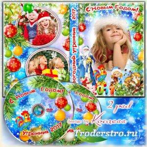 Набор для детского новогоднего видео - обложка и задувка для dvd - Разноцве ...