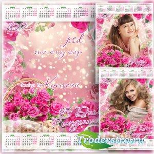 Календарь-рамка на 2017 год - С Днем Рождения, эти розы для тебя